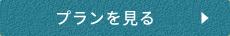 【脂トロットロのキンキの煮付けが食べたい!】キンキ煮魚+アワビの踊り焼プラン!
