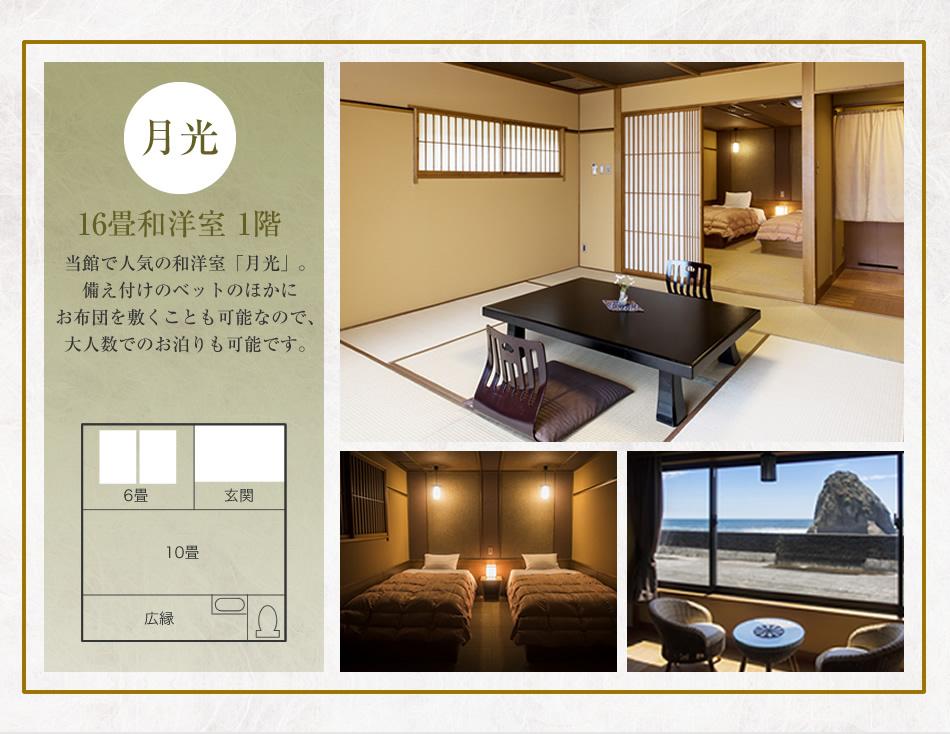 月光 16畳和洋室 1階 当館で人気の和洋室「月光」。備え付けのベットのほかにお布団を敷くことも可能なので、大人数でのお泊りも可能です。