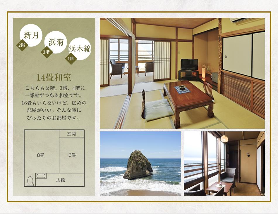 新月 浜菊 浜木綿 14畳和室 こちらも2階、3階、4階に一部屋ずつある和室です。16畳もいらないけど、広めの部屋がいい。そんな時にぴったりのお部屋です。