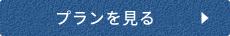 【夏季限定!『プリプリ天然大岩ガキ』】プラン!