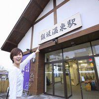 【電車割】飯坂温泉駅まで徒歩2分!福島交通飯坂線ご利用で通常料金より500円OFF