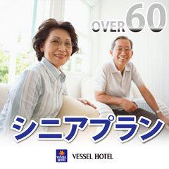 60歳以上限定、通常価格より割引!!ご長寿ハツラツプラン♪