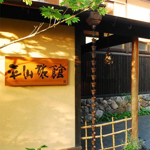 平山旅館 関連画像 1枚目 楽天トラベル提供
