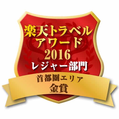 【楽天アワード2016】〜金賞受賞記念プラン〜嬉しい七つの特典付♪