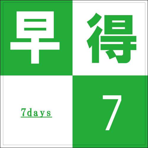 【早得7】☆7日前までのご予約がお得☆立川駅北口徒歩2分♪