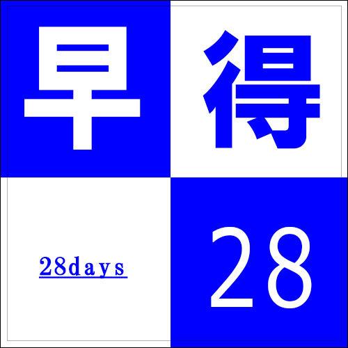 【早得28】☆28日前までの予約がお得☆立川駅北口徒歩2分♪【さき楽】