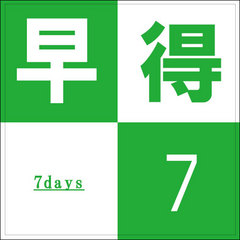 【早得7】☆7日前までの予約限定の特別価格☆立川駅北口徒歩2分♪