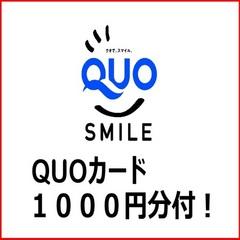 泊まってお得!嬉しいQUOカード1000円プラン☆