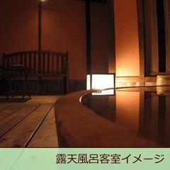 露天風呂付客室 ◆全プラン 貸切温泉無料◆