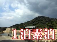 【お気軽♪素泊まり】世界遺産「萩城下町」唯一の宿で、歴史情緒あふれる一夜。気儘にゆとりの旅を。