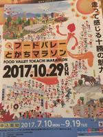【秋得】☆10月29日☆帯広 フードバレイ マラソン大会出場応援プラン