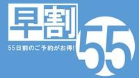 【さき楽早割】55日前までの予約で1,000円引!和洋選べる贅をつくした特選コース料理付プラン♪
