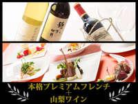 《冬のタイムセール》本格フレンチプラン〜山梨ワインを添えて〜【お得!】