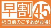 【さき楽早割】45日前までの予約で1,000円引!和洋選べる本格プレミアムコースプラン♪