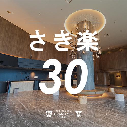 【さき楽30≫≫朝食付】30日前の早期ご予約でお先におトクに沖縄旅行♪