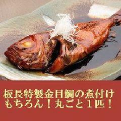 《7/31迄雨の日1000円券プレゼント》【アッパレしず旅】朝獲れ桶盛り鮮魚×お二人に金目鯛姿煮一匹