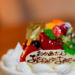 ■記念日プラン■ケーキ&スパークリング♪温泉宿で祝う大切な人との記念日♪キラキラ笑顔満開の一日を★