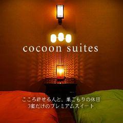 【春のお得プラン】人気のスイートルームがお一人様3240円引き♪源泉かけ流しのお風呂付きでお部屋食