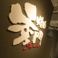 【1泊2食付】宮崎牛焼肉全7品コースディナーチケット付プラン