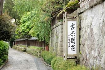 古奈別荘 看板写真