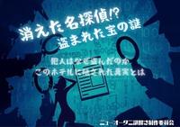 春の謎解き宿泊プラン 〜消えた名探偵!?盗まれた宝の謎〜(ミールクーポン付き)