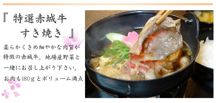 『特選赤城牛すき焼き』