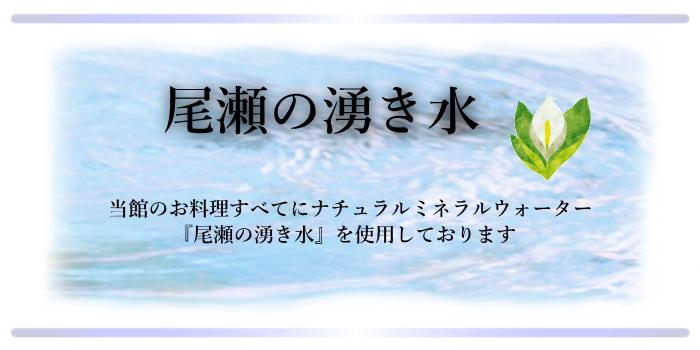 「尾瀬の湧き水」