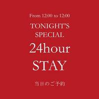 ◆当日限定 24時間ステイ◆ 12時からのチェックイン確約 当日宿泊プラン (朝食付き)
