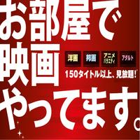 【直前割】ベストフレキシブルレートプラン★朝食・駐車場・VOD無料