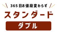 【ダブルルームプラン】〜VOD・朝食・駐車場無料サービス〜