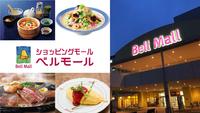 【室数限定】ベルモール☆お店を選べる¥1,000分夕食券プラン☆ 【北関東魅力プラン】