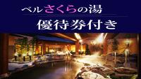 【栃木県民限定】「アーリー」&「レイト」プラス☆さくらの湯☆ スペシャルプラン