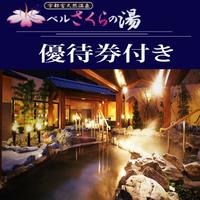 【天然温泉ベルさくらの湯優待券付き】温泉でほっこり癒しプラン♪♪ 【北関東魅力プラン】