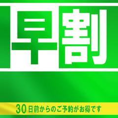 ☆30日前までのご予約でおトクに泊まれる☆室数限定【早割30】
