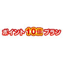 【GW】ポイント10倍☆シンプルステイプラン〜素泊まり〜