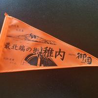 【北海道ツーリング応援】オリジナルペナントプレゼント!日替トッピングかけ放題の朝食付き