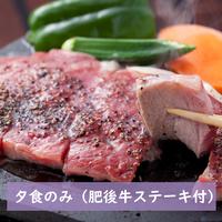 【夕食のみ】肥後牛ステーキ付★お料理グレードアップ!朝食なし・夕食付きプラン