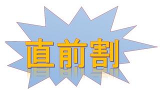 【禁煙】【直前割】期間限定タイムセール!『朝食付』格安宿泊プラン<3ー5名様>