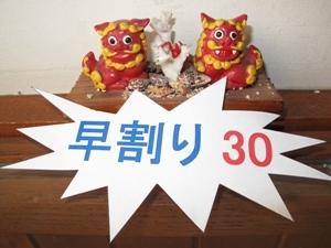 【禁煙】【さき楽28】早めの予約でお得な『朝食付き』宿泊プラン<3-5名様>