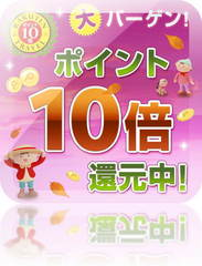 「楽天限定」★楽天ポイント10倍祭★全室で映画見放題!!!