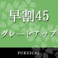 早期割【さき楽45】人気のグレードアッププランが3240円オフ!
