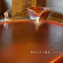 【貸切風呂45分】色浴衣レンタル特典付き★プライベート風呂を満喫★記念日・サプライズにも