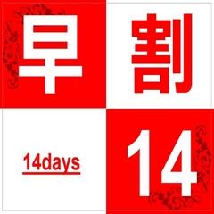 【早割14】14日前までのご予約限定でお得!無料駐車場・大浴場完備!<素泊まり>