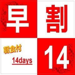 【早割14】14日前までのご予約限定でお得!無料駐車場・大浴場完備!<朝食付き>