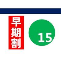 【当館人気】【ポイント2倍】早期割!【15日以上前なら】帝国ホテル大阪の早期割プラン[室料のみ]