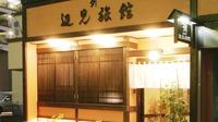 【迷ったらコレ】味自慢の宿が自信を持ってご提供!女将手造り函館・北海道グルメの2食付プラン