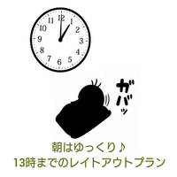 【チェックアウト延長♪】13時レイトアウトプラン(素泊まり)
