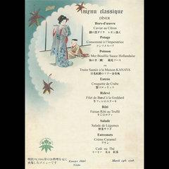 1泊夕朝食付ご宿泊プラン≪100年前のメニューを再現!クラシックディナー&朝食付≫