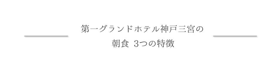 第一グランドホテル神戸三宮の3つの特徴