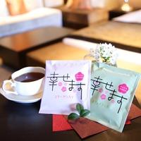 【女性限定プラン】ほっと一息♪選べる幸せますコーヒー付♪新春お得プラン★素泊まり